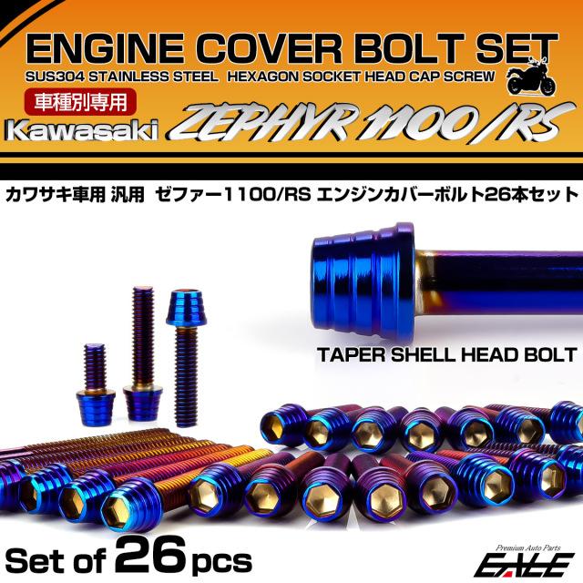 ゼファー1100 RS エンジンカバーボルト 26本セット カワサキ車用 ZEPHYR テーパーシェルヘッド 焼きチタン TB8153