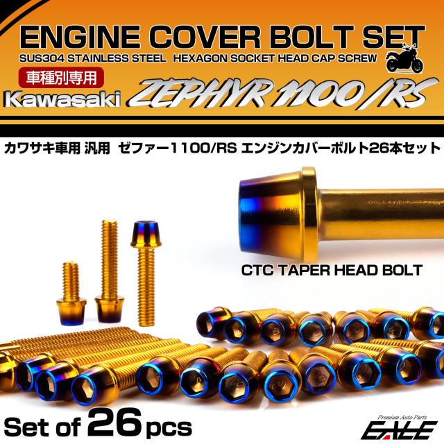 ゼファー1100 RS エンジンカバーボルト 26本セット カワサキ車用 ZEPHYR CTCテーパーヘッド ゴールド&焼きチタン TB8155