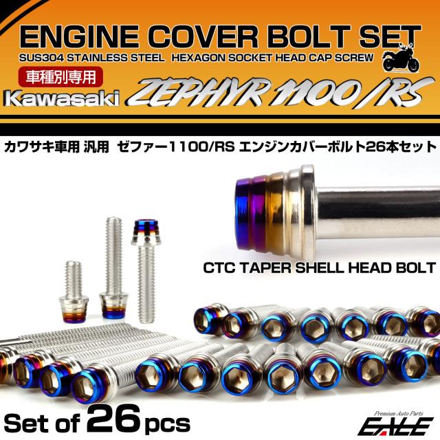 ゼファー1100 RS エンジンカバーボルト 26本セット カワサキ車用 ZEPHYR CTCテーパーシェルヘッド シルバー&焼きチタン TB8156