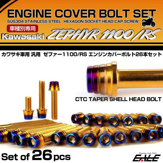 ゼファー1100 RS エンジンカバーボルト 26本セット カワサキ車用 ZEPHYR CTCテーパーシェルヘッド ゴールド&焼きチタン TB8157