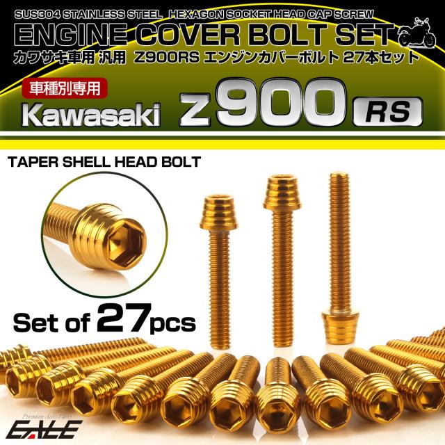 Z900RS エンジンカバーボルト 27本セット カワサキ車用 テーパーシェルヘッド ゴールド TB8171
