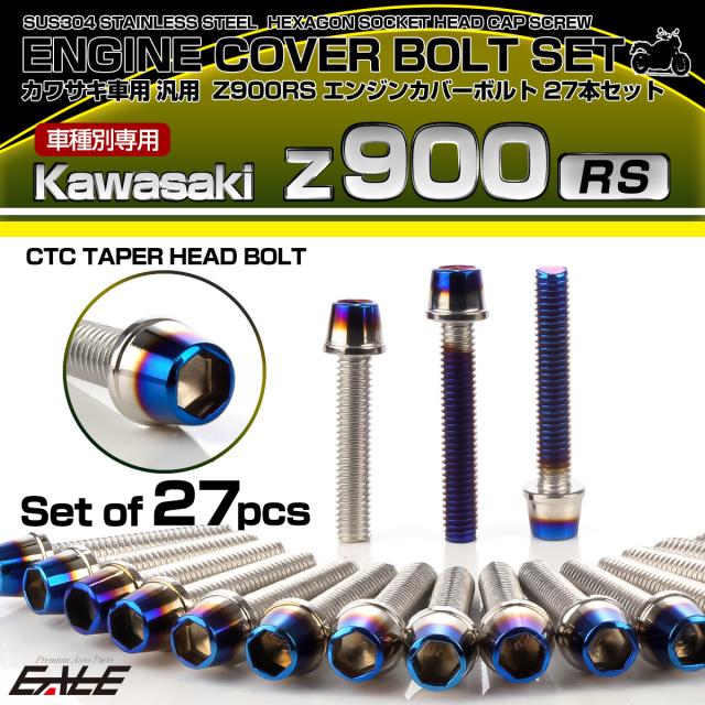 Z900RS エンジンカバーボルト 27本セット カワサキ車用 CTCテーパーヘッド シルバー&焼きチタンカラー TB8173