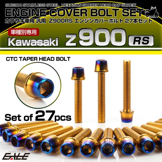 Z900RS エンジンカバーボルト 27本セット カワサキ車用 CTCテーパーヘッド ゴールド&焼きチタンカラー TB8174