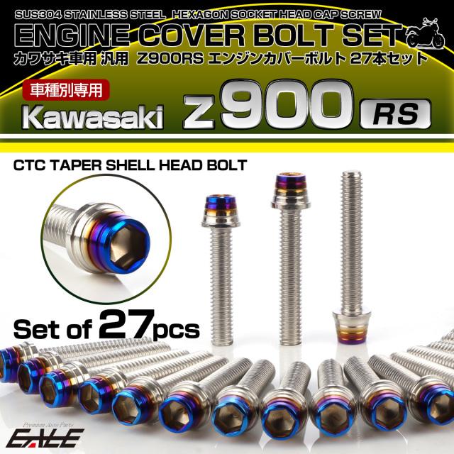 Z900RS エンジンカバーボルト 27本セット カワサキ車用 CTCテーパーシェルヘッド シルバー&焼きチタンカラー TB8175