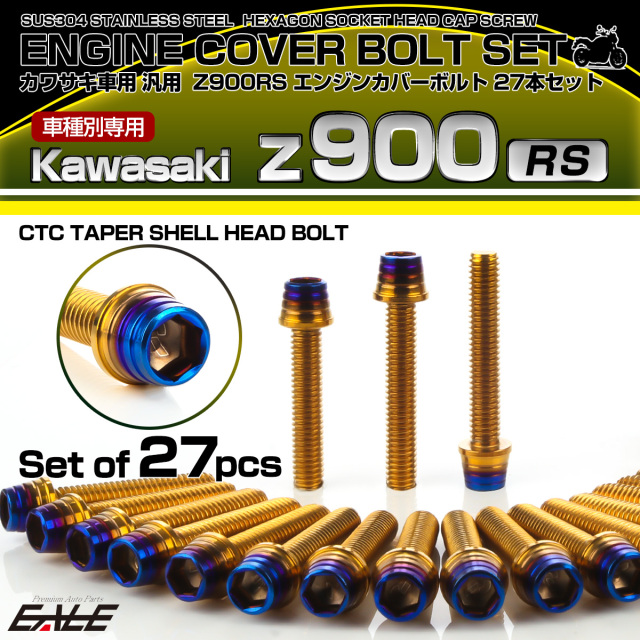 Z900RS エンジンカバーボルト 27本セット カワサキ車用 CTCテーパーシェルヘッド ゴールド&焼きチタンカラー TB8176