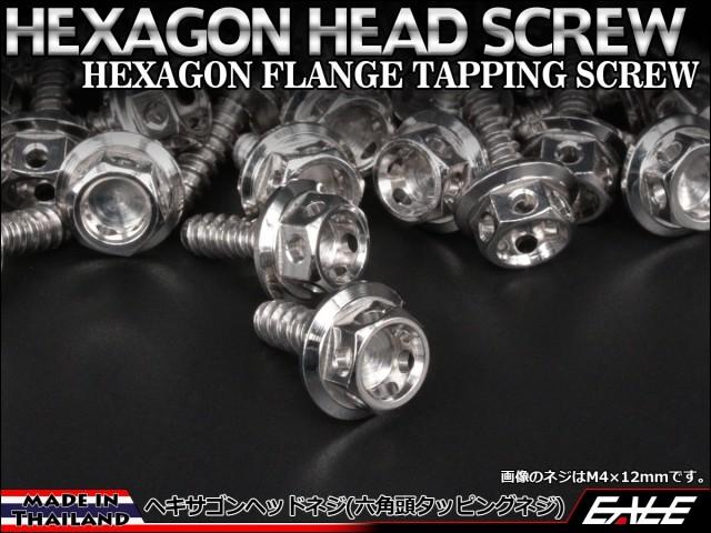 M5×16mm ヘキサゴンヘッドネジ タッピングネジ ステンレス 削り出し 六角頭 フランジ シルバー TC0003