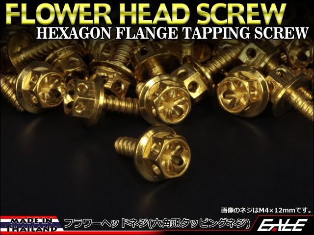 M5×20mm フラワーヘッドネジ タッピングネジ ステンレス 削り出し 六角頭 フランジ ゴールド TC0024