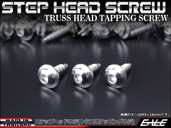 【ネコポス可】 M4×16mm ステップヘッドネジ タッピングネジ ステンレス 削り出し トラス頭 カウルやパネルなどに シルバー TC0032