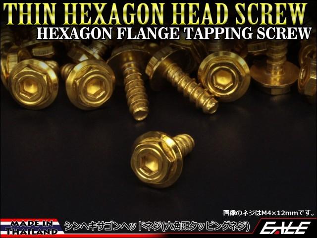 M4×12mm シンヘキサゴンヘッドネジ タッピングネジ ステンレス 削り出し 六角頭 フランジ ゴールド TC0051