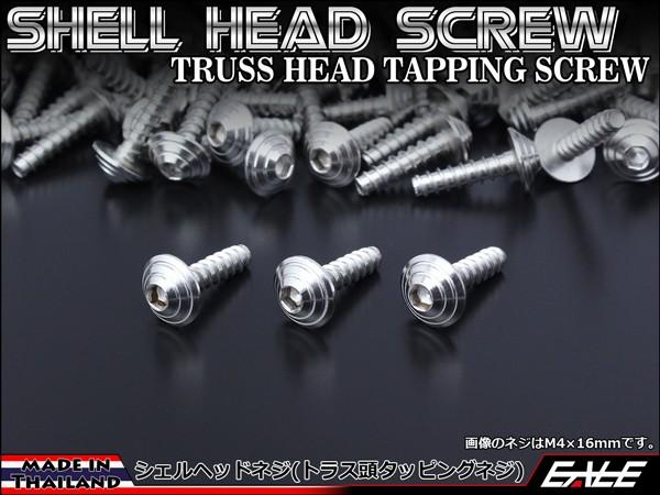 【ネコポス可】 M4×12mm シェルヘッドネジ タッピングネジ ステンレス 削り出し トラス頭 カウルやパネルなどに シルバー TC0076
