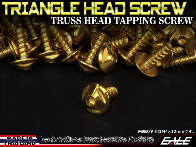 M4×16mm トライアングルヘッドネジ タッピングネジ ステンレス 削り出し トラス頭 ゴールド TC0097