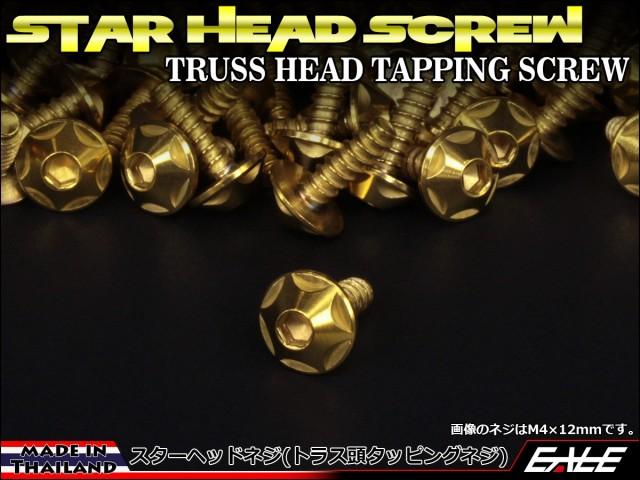 【ネコポス可】 M4×12mm スターヘッドネジ タッピングネジ ステンレス 削り出し トラス頭 ゴールド TC0126