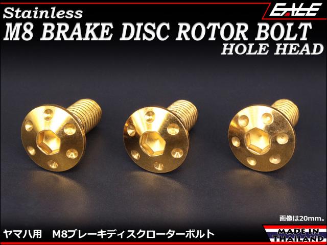 ブレーキ ディスクローター ボルト ヤマハ用 M8×15mm P=1.25 ステンレス ホールヘッド ゴールド TD0051