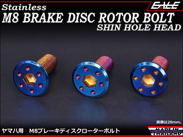 ブレーキ ディスクローター ボルト ヤマハ用 M8×15mm P=1.25 ステンレス シンホールヘッド 焼チタンカラー TD0059