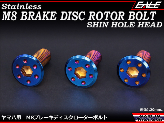 ブレーキ ディスクローター ボルト ヤマハ用 M8×20mm P=1.25 ステンレス シンホールヘッド 焼チタンカラー TD0060