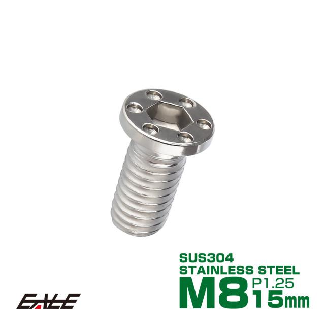 【ネコポス可】 SUSステンレス製 M8×15mm P1.25 ブレーキ ディスク ローター ボルト ホールヘッド薄小 ヤマハ車用 シルバー TD0061