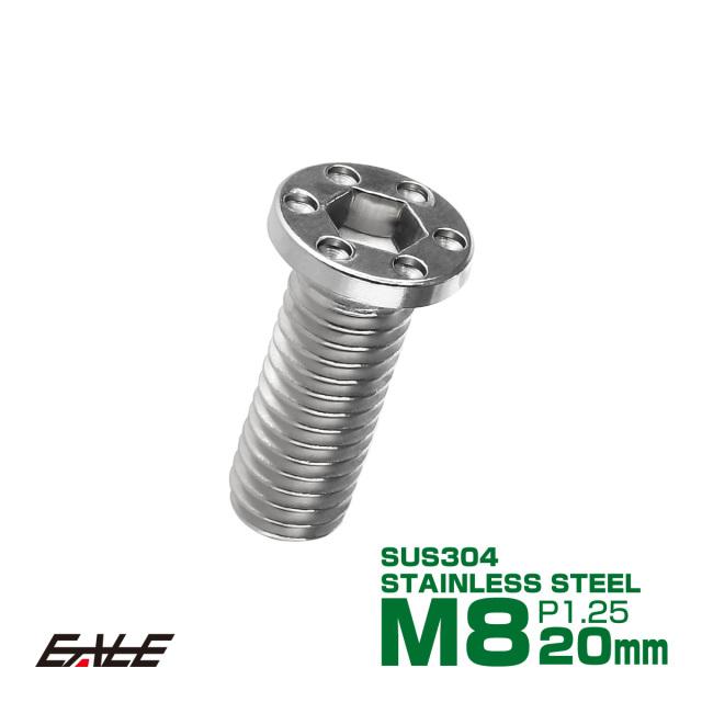 【ネコポス可】 SUSステンレス製 M8×20mm P1.25 ブレーキ ディスク ローター ボルト ホールヘッド薄小 ヤマハ車用 シルバー TD0062