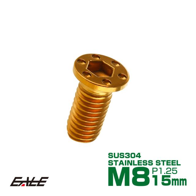 【ネコポス可】 SUSステンレス製 M8×15mm P1.25 ブレーキ ディスク ローター ボルト ホールヘッド薄小 ヤマハ車用 ゴールド TD0063