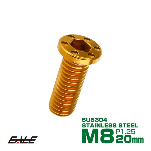 【ネコポス可】 SUSステンレス製 M8×20mm P1.25 ブレーキ ディスク ローター ボルト ホールヘッド薄小 ヤマハ車用 ゴールド TD0064
