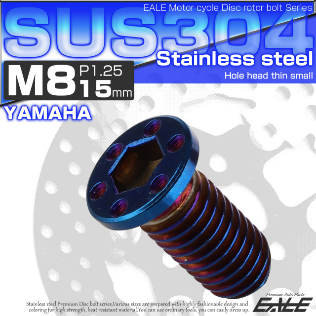 ブレーキ ディスクローター ボルト ヤマハ用 M8×15mm P=1.25 ステンレス ミニシンホールヘッド 焼チタンカラー TD0065