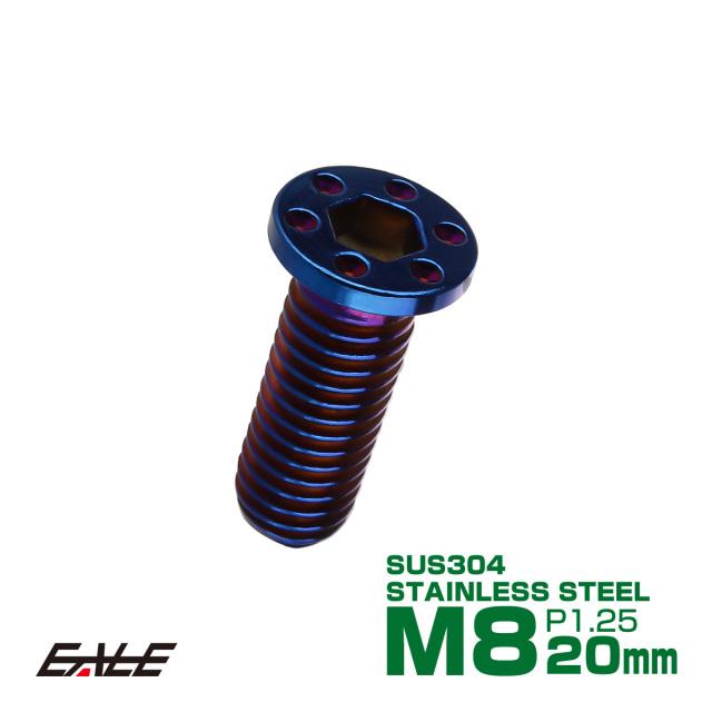 【ネコポス可】 SUSステンレス製 M8×20mm P1.25 ブレーキ ディスク ローター ボルト ホールヘッド薄小 ヤマハ車用 焼チタン TD0066