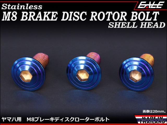 ブレーキ ディスクローター ボルト ヤマハ用 M8×20mm P=1.25 ステンレス シェルヘッド 焼チタンカラー TD0078