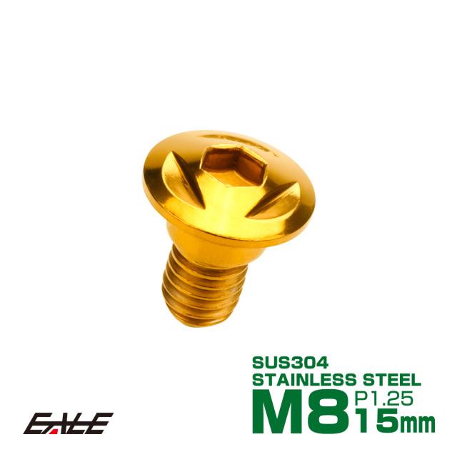 【ネコポス可】 SUSステンレス製 M8×15mm P1.25 ブレーキ ディスク ローター ボルト トライアングルヘッド ホンダ車用 ゴールド TD0087