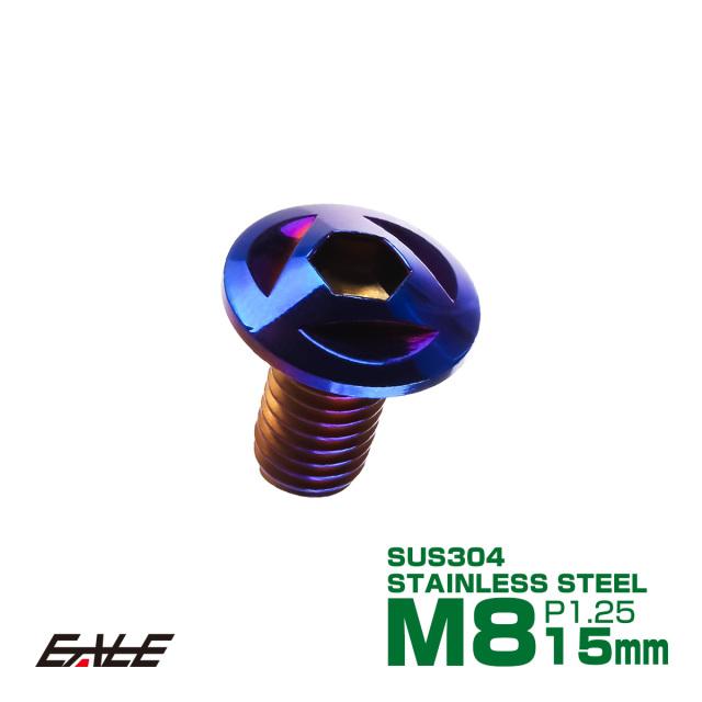 ブレーキ ディスクローター ボルト ヤマハ用 M8×15mm P=1.25 ステンレス トライアングルヘッド 焼チタンカラー TD0095