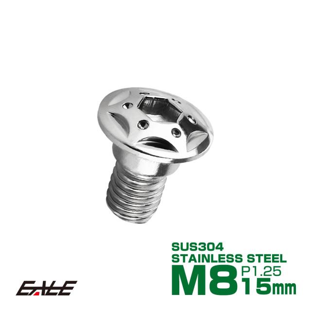 【ネコポス可】 SUSステンレス製 M8×15mm P1.25 ブレーキ ディスク ローター ボルト スターホールヘッド ホンダ車用 シルバー TD0097