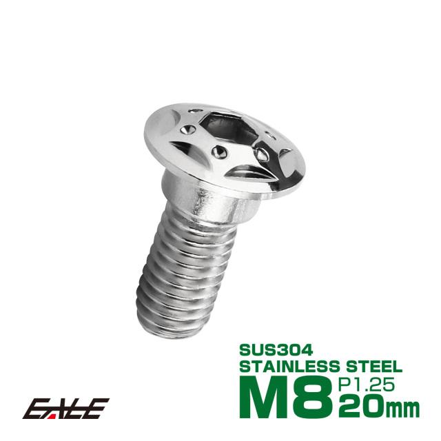 【ネコポス可】 SUSステンレス製 M8×20mm P1.25 ブレーキ ディスク ローター ボルト スターホールヘッド ホンダ車用 シルバー TD0098