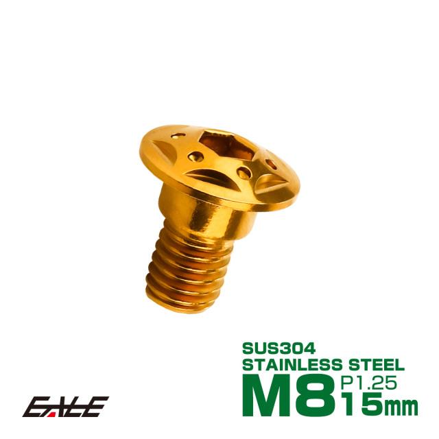 【ネコポス可】 SUSステンレス製 M8×15mm P1.25 ブレーキ ディスク ローター ボルト スターホールヘッド ホンダ車用 ゴールド TD0099