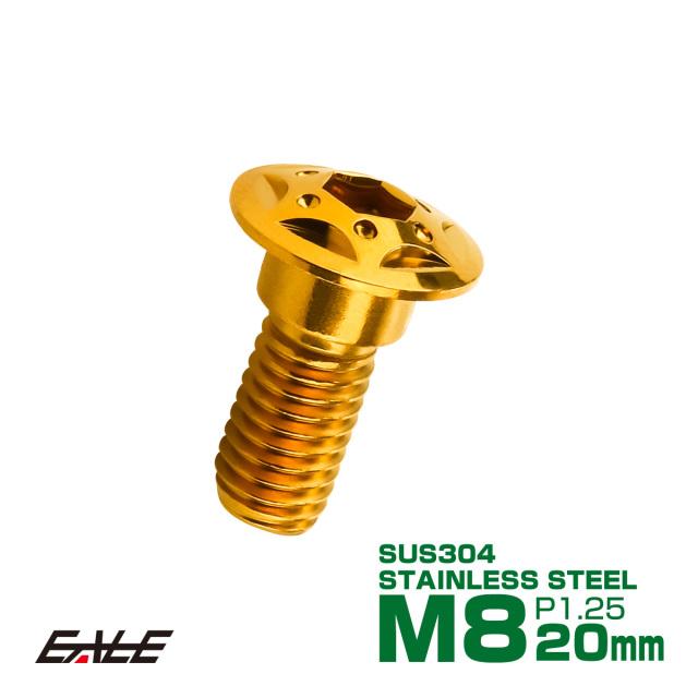 【ネコポス可】 SUSステンレス製 M8×20mm P1.25 ブレーキ ディスク ローター ボルト スターホールヘッド ホンダ車用 ゴールド TD0100