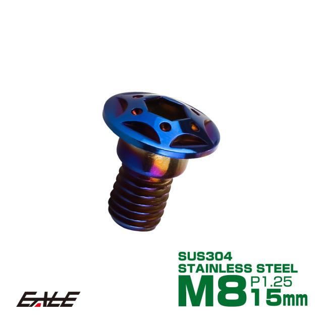 【ネコポス可】 SUSステンレス製 M8×15mm P1.25 ブレーキ ディスク ローター ボルト スターホールヘッド ホンダ車用 焼チタン TD0101