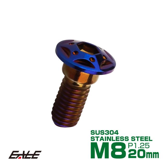 【ネコポス可】 SUSステンレス製 M8×20mm P1.25 ブレーキ ディスク ローター ボルト スターホールヘッド ホンダ車用 焼チタン TD0102