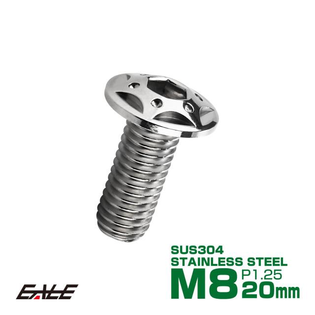 【ネコポス可】 SUSステンレス製 M8×20mm P1.25 ブレーキ ディスク ローター ボルト スターホールヘッド ヤマハ車用 シルバー TD0104