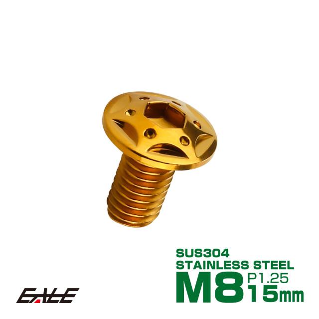 【ネコポス可】 SUSステンレス製 M8×15mm P1.25 ブレーキ ディスク ローター ボルト スターホールヘッド ヤマハ車用 ゴールド TD0105