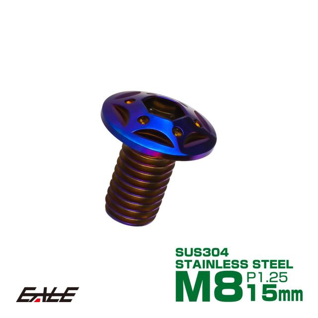 【ネコポス可】 SUSステンレス製 M8×15mm P1.25 ブレーキ ディスク ローター ボルト スターホールヘッド ヤマハ車用 焼きチタン TD0107