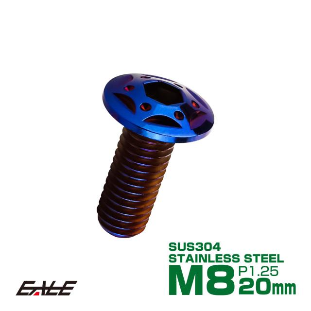 【ネコポス可】 SUSステンレス製 M8×20mm P1.25 ブレーキ ディスク ローター ボルト スターホールヘッド ヤマハ車用 焼チタン TD0108