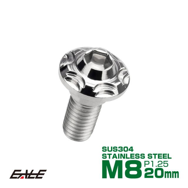 【ネコポス可】 SUSステンレス製 M8×20mm P1.25 ブレーキ ディスク ローター ボルト スノーヘッド ホンダ車用 シルバー TD0110