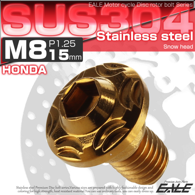 【ネコポス可】 SUSステンレス製 M8×15mm P1.25 ブレーキ ディスク ローター ボルト スノーヘッド ホンダ車用 ゴールド TD0111