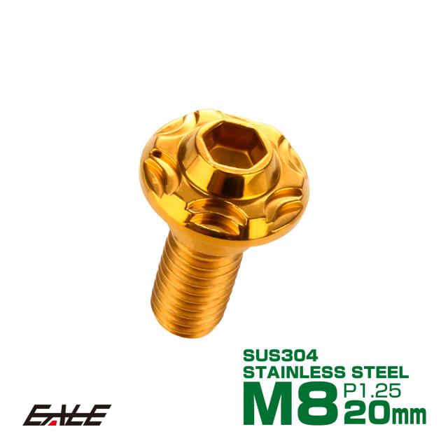 【ネコポス可】 SUSステンレス製 M8×20mm P1.25 ブレーキ ディスク ローター ボルト スノーヘッド ホンダ車用 ゴールド TD0112