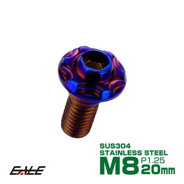【ネコポス可】 SUSステンレス製 M8×20mm P1.25 ブレーキ ディスク ローター ボルト スノーヘッド ホンダ車用 焼きチタン TD0114