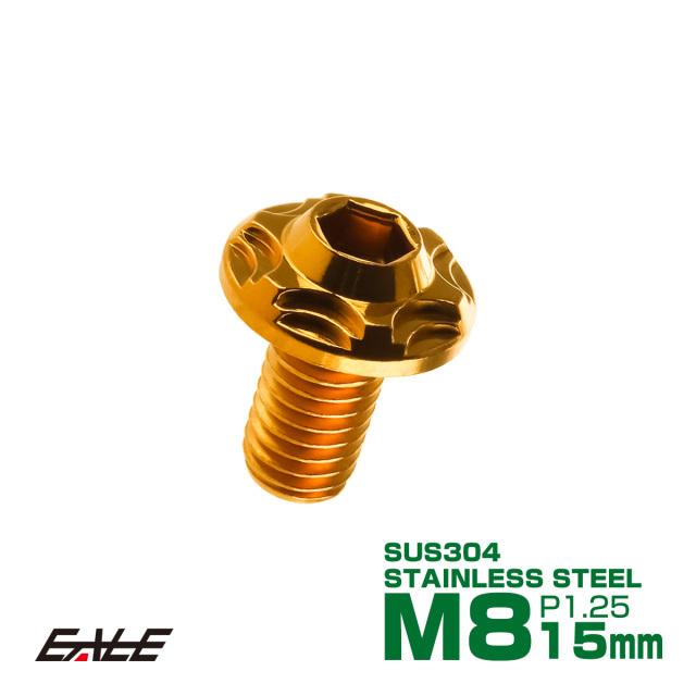 【ネコポス可】 SUSステンレス製 M8×15mm P1.25 ブレーキ ディスク ローター ボルト スノーヘッド ヤマハ車用 ゴールド TD0117