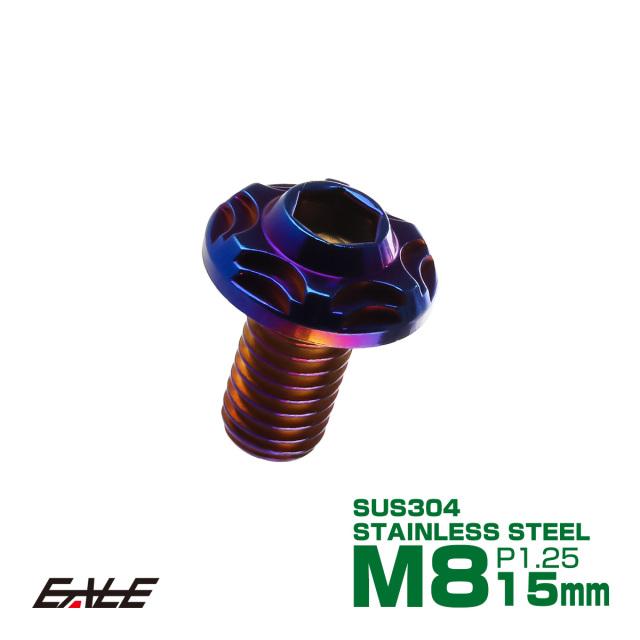 【ネコポス可】 SUSステンレス製 M8×15mm P1.25 ブレーキ ディスク ローター ボルト スノーヘッド ヤマハ車用 焼チタン TD0119