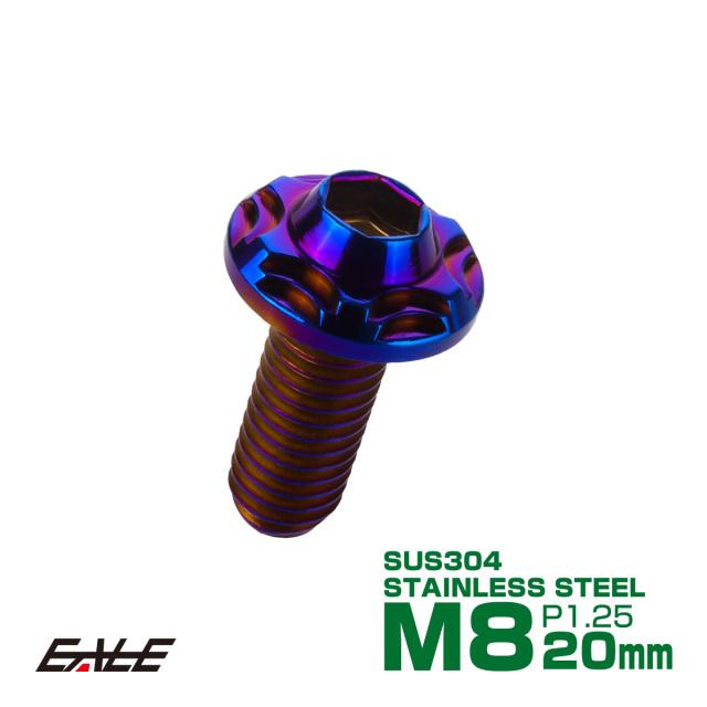 【ネコポス可】 SUSステンレス製 M8×20mm P1.25 ブレーキ ディスク ローター ボルト スノーヘッド ヤマハ車用 焼チタン TD0120