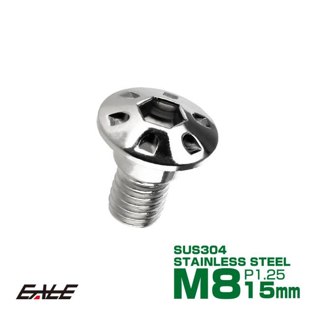 【ネコポス可】 SUSステンレス製 M8×15mm P1.25 ブレーキ ディスク ローター ボルト デザインヘッド ホンダ車用 シルバー TD0121