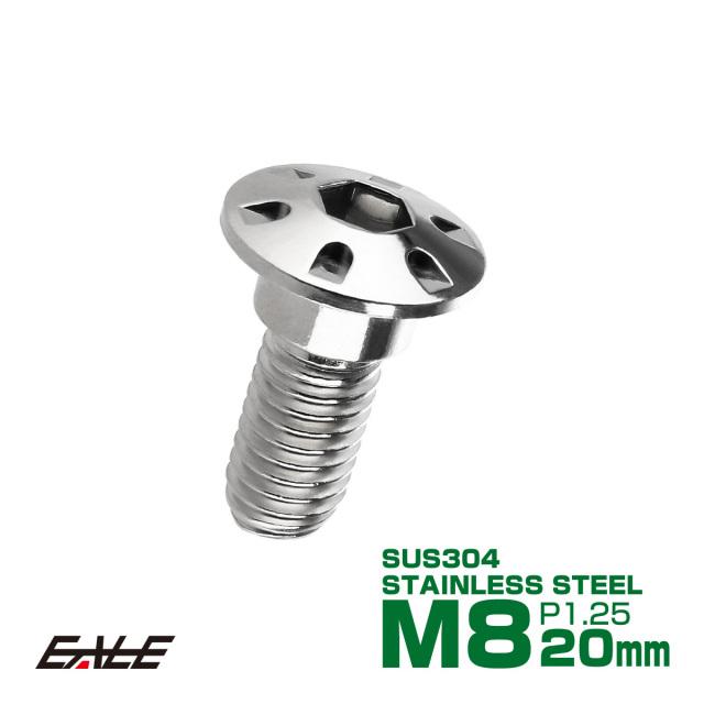 【ネコポス可】 SUSステンレス製 M8×20mm P1.25 ブレーキ ディスク ローター ボルト デザインヘッド ホンダ車用 シルバー TD0122