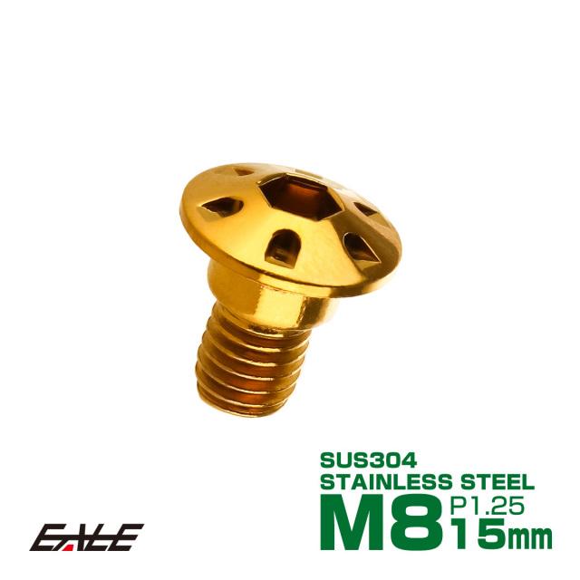 【ネコポス可】 SUSステンレス製 M8×15mm P1.25 ブレーキ ディスク ローター ボルト デザインヘッド ホンダ車用 ゴールド TD0123