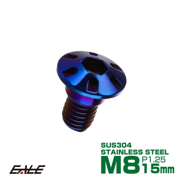 【ネコポス可】 SUSステンレス製 M8×15mm P1.25 ブレーキ ディスク ローター ボルト デザインヘッド ホンダ車用 焼チタン TD0125