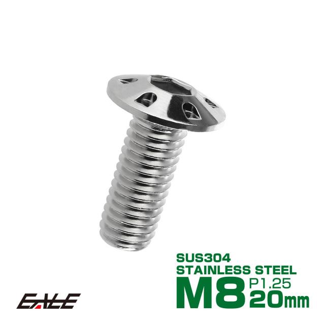 【ネコポス可】 SUSステンレス製 M8×20mm P1.25 ブレーキ ディスク ローター ボルト デザインヘッド ヤマハ車用 シルバー TD0128